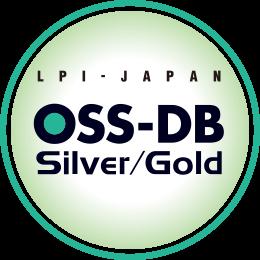 OSS-DB技術者認定資格
